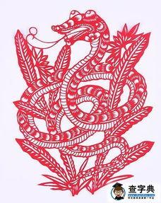 传统剪纸图案大全 花草蛇