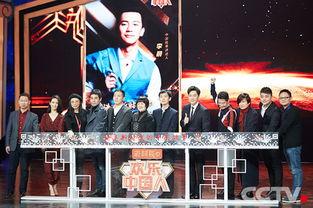 《欢乐中国人》第二季启动仪式