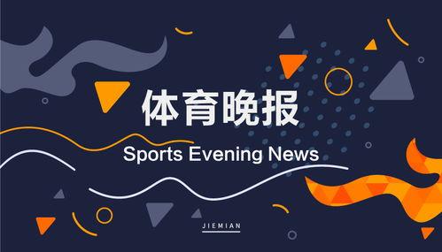 体育晚报东京奥组委有意开启奥运圣火展杭州亚运会吉祥物云发布