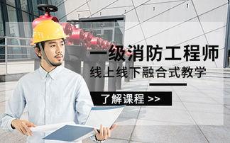 重庆消防工程师培训