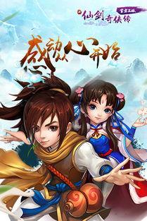 新仙剑奇侠传 3D重制版 v2.4.0