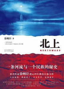 《北上》,徐则臣著,北京十月文艺出版社出版。