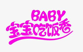 宝宝吃饭香字体素材图片免费下载 高清艺术字素材png 千库网 图片编号7845454