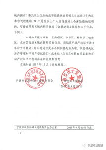 宁波限购政策今起升级5区限售2年