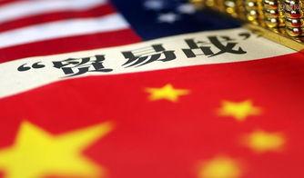 中美贸易战最新消息美国对中国加征关税打响贸易战