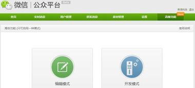 飞信上线公众平台 界面近似微信公众平台
