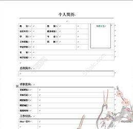 WPS表格制作个人简历教程