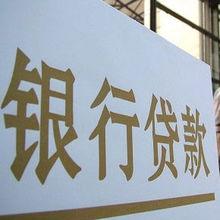 青岛银行贷款(你好,青岛银行贷款需)
