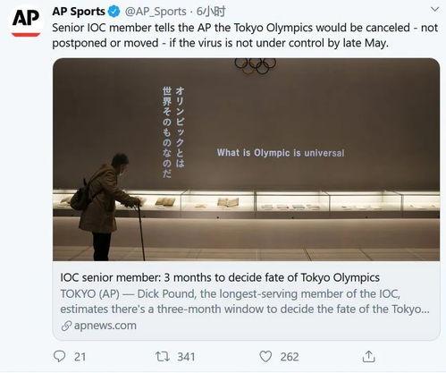 奥委会委员若疫情5月下旬没能控制东京奥运会或取消