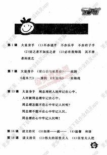 语文作业本6下答案2015