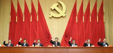 点击阅读:中国共产党第十八届中央委员会第五次全会公报