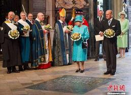 女王庆85岁大寿英皇室双喜临门菲利普亲王成为加拿大海陆空