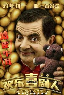 《欢乐喜剧人》憨豆先生海报