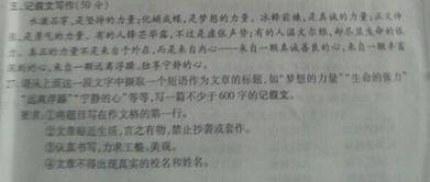 湖北荆州高考作文题目