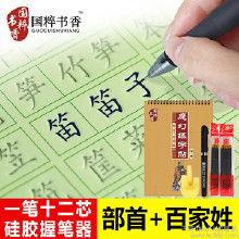 小学生练字帖(一年级孩子如何练字)