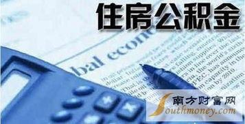 住房公积金查询贷款(房公积金,是来指国家)