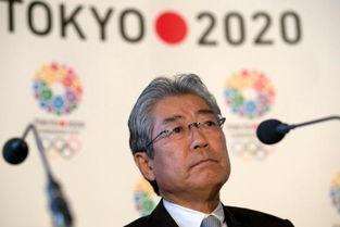 涉嫌为申奥行贿拉票,日本奥委会主席辞去国际奥委会委员