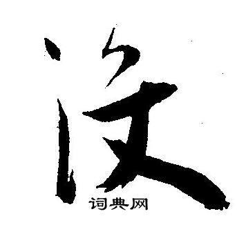 草书书法(书法分为哪5种书体)