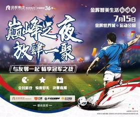网红西安人的世界杯金辉打造城市球迷友好文明社区