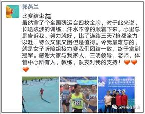 郭燕兰发在微信朋友圈的心里话这一路走来的艰辛,只有郭燕兰自己知道.