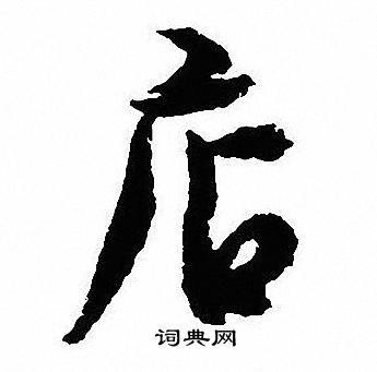 沈尹默书法(沈尹默的介绍)