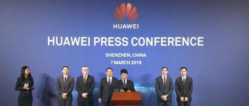 3月7日,华为在深圳宣布起诉美国政府