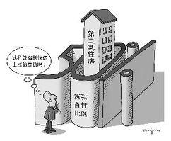 第二套房贷政策(二套房商业贷款首付多)