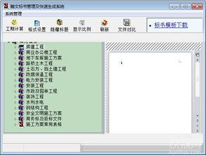 标书制作软件载 标书制作软件下载 快猴软件下载