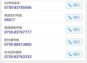 腾讯qq人工客服电话(qq在线客服在哪里找)