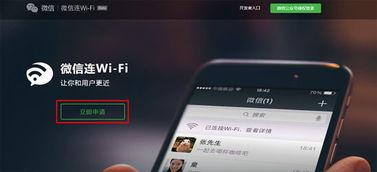 非认证公众帐号也能申请微信连Wi Fi了