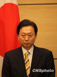 日本首相鸠山由纪夫2日在执政的民主党众参两院议员全体会议上宣布辞去首相职务.