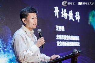 第三届中国网络文学大会举行爱奇艺持续推动ip生态化发展