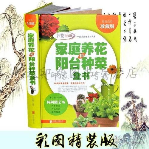种菜养花杂志