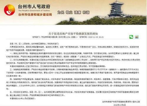 台州发布楼市新政,市区新购买住房3年内不得交易