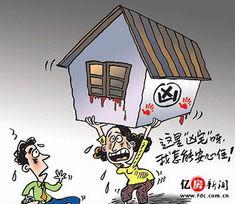恐怖升级 揭秘中国十大离奇 凶宅
