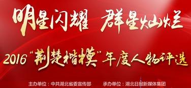 2016年荆楚楷模年度人物评选进入网上投票环节.