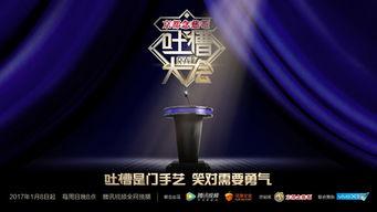 吐槽大会专家研讨会在京举行各界齐聚探讨现象级喜剧脱口秀