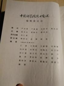 中国科学院院士自述好词好句