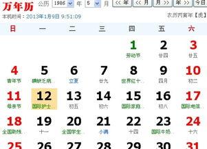 阳历1986年4月22日请高手帮忙测算生辰八字和命中五行缺什么(阳历198
