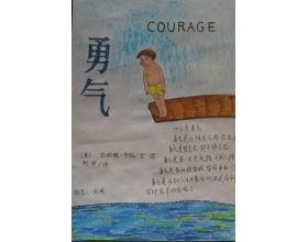 以成长需要勇气为题的作文600字