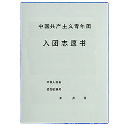 档案缺入团申请书及志愿书