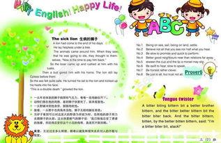 小学生英语演讲比赛稿