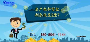 贷款公司电话(021-802032)