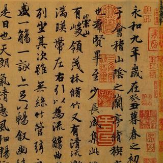兰亭集序书法(文:永和九年,岁在癸)