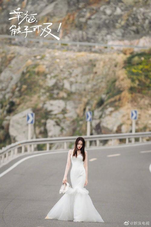 幸福触手可及周放婚纱造型流出,仿佛看到迪丽热巴嫁人的模样