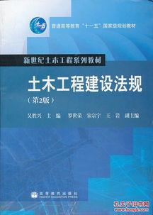 建设法规对土木工程的作用论文范文