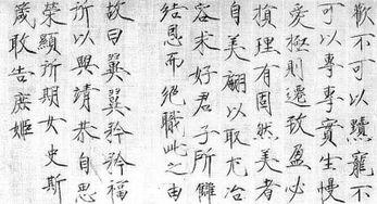 瘦金体书法(世界上最长的瘦金体书)