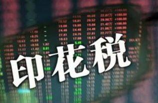 如果要取消股市印花税,需经过几个部门?难吗?