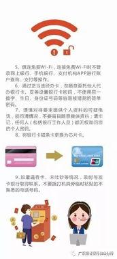 银行卡安全用卡小知识