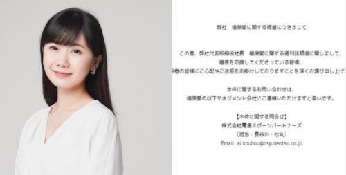福原爱通过公司官网发布声明道歉
